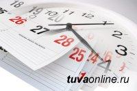 Следующие новогодние каникулы могут растянуть с 10 до 11 дней