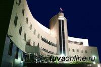 Арбитражный суд Республики Тыва может проводить заседания в режиме онлайн