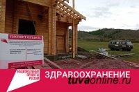 В таежном поселке Тувы начнут использовать телемедицину