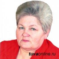 Кызыл: Не стало ветерана муниципальной службы Людмилы Волгиной