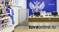 В трех почтовых отделениях Тувы убрали выходные