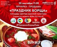 В Кызыле 20 сентября пройдет Праздник Борща
