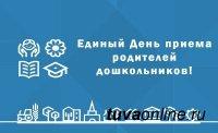 В Туве отметят IV Всероссийский День приема родителей дошкольников