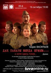Национальный театр Тувы приглашает 16 октября на трансляцию записи спектакля «А зори здесь тихие...»
