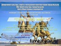 Стартовал онлайн-фестиваль «Тува – это мы»