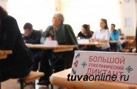 Жители Тувы смогут принять участие в Большом этнографическом диктанте