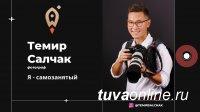 """Фотограф Темир Салчак: """"Легко ли зарегистрироваться самозанятым?"""""""