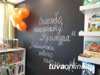 В Туве открыли вторую модельную библиотеку в 2020 году