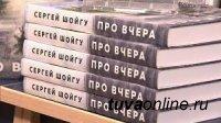 Книга Сергея Шойгу «Про вчера» поступит в библиотеки Тувы