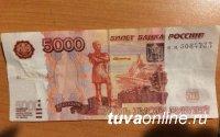 Жителей Тувы призывают быть бдительными при расчерте купюрами, номиналом 1000 и 5000 рублей, которые подделывают чаще всего