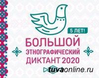 Жителей Тувы приглашают написать V, юбилейный, этнографический диктант