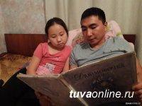 В Туве ко Дню Отцов объявили конкурс видеороликов «С папой интересно!»
