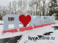 Надпись «Я люблю Кызыл» внесли в Книгу рекордов России
