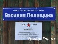 В Кызыле именем Героя Советского Союза Василия Полещука названа улица в микрорайоне «Спутник»