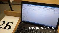 19 ноября тувинские школьники примут участие в тренировочном ЕГЭ по информатике и ИКТ