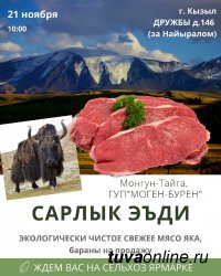 На сельхозярмарке в Кызыле 21 ноября - продукты из Монгун-Тайги