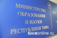 Министерство образования и науки Тувы переехало на улицу Ленина, 39