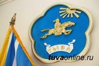 Законодатели Тувы в I чтении рассмотрят законопроект о ресбюджете на предстоящие три года