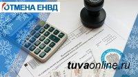 В Туве предпринимателям напоминают об отмене ЕНВД с 2021 года