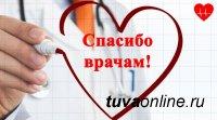 В Туве для врачей прозвучат лучшие песни в рамках акции «Спасибо врачам»