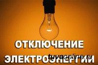 На Востоке Кызыла восстанавливают электроснабжение