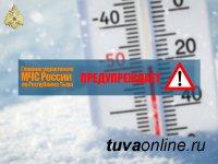 В Туве 2 января ожидается понижение температуры воздуха