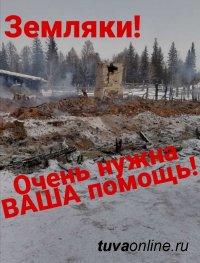 Тоджинцы призывают земляков помочь семье, у которой в новогоднюю ночь погибли родные и сгорел дом