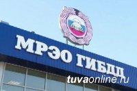 График работы Межрайонного регистрационно-экзаменационного отдела ГИБДД в Кызыле