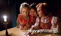 В Туве отмечают русские Святки