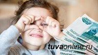 В Туве 30 тыс. детей претендуют на пособия от 3 до 7 лет
