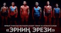 В Туве именитые cпортсмены сразятся в I открытом турнире по вольной борьбе «Эрнин эрези – 2021»