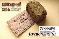 """В Туве проходит ежегодная Всероссийская акция """"Блокадный хлеб"""""""