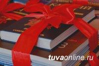 В рамках Шагаа в Туве запустили благотворительную акцию «Подарок библиотеке»