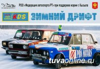 В Туве сегодня стартуют автосоревнования «Зимний дрифт»
