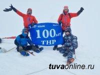 На самой высокой вершине Восточной Сибири - Монгун-Тайге (3986 м) - поднят флаг к 100-летию со дня образования Тувинской Народной республики