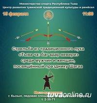 15 февраля в Национальном парке Тувы пройдут соревнования по стрельбе из традиционного лука