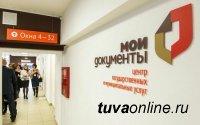 МФЦ Тувы начали принимать документы на регистрацию сделок с недвижимостью в других регионах