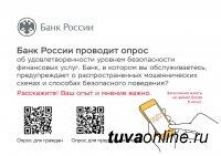 Жителей Тувы приглашают принять участие в опросе Банка России и усовершенствовать защиту финансовых операций