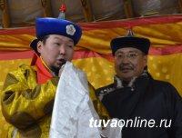В Туве открыли Академию Хоомея