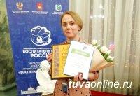 Татьяна Анненкова из Тувы победила в номинации «Игра и игрушка» Всероссийского конкурса «Воспитатель года – 2020»