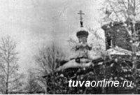 В Туве в год 100-летия ТНР первый православный храм отметит 110 лет основания