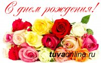 В Туве сегодня с Днем рождения поздравили известных деятелей культуры