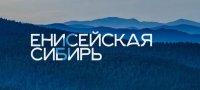 В Туве впервые состоится выставка «Енисейской Сибири»