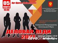 В столице Тувы кызылчанок приглашают принять участие в городских мероприятиях, посвященных 8 марта