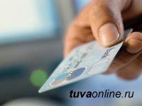 В Туве на пенсионерку, потратившую 5000 рублей с чужой банковской карты, возбудили уголовное дело