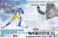 В Туве пройдет 50-километровый лыжный марафон
