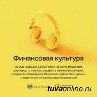 Жители Тувы могут повысить свою финансовую грамотность благодаря аудиолекциям Банка России