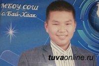 В Туве ищут без вести пропавшего подростка