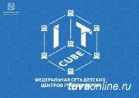 В Туве будет создан Центр цифрового образования детей «IT-КУБ» Республики Тыва