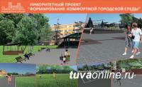 В Туве в этом году собираются изменить к лучшему сразу 28 общественных территорий